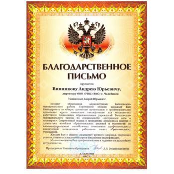 Комитет образования, г. Балаково 2017