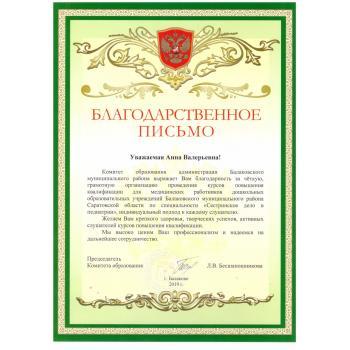 Комитет образования, г. Балаково 2019