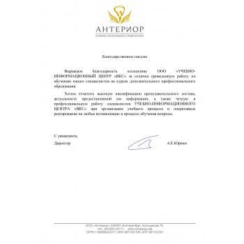 Антиреор, г. Екатеринбург