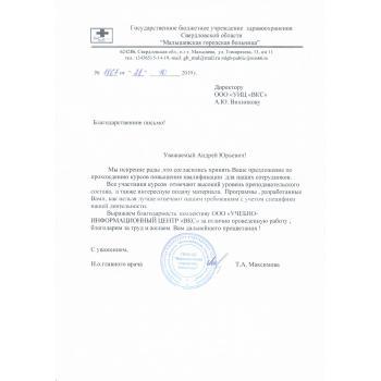 Благод. письмо Малышевская больница