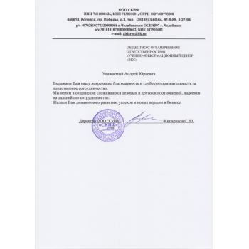 ООО СКИФ